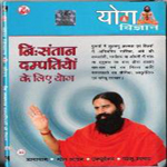 Yoga VCD for Childless Couple by Swami Ramdev Ji
