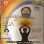 Yoga VCD For Women in Hindi Language By Swami Ramdev ji