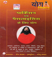VCD for Parkinson & Paralysis by Swami Ramdev Ji in Hindi