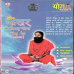 VCD Yoga for Cancer by Swami Ramdev Ji in English