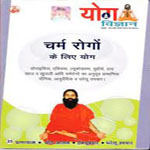 Yoga VCD for Skin Diseases by Swami Ramdev ji in Hindi