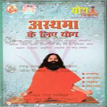 VCD Yoga for Asthma by Swami Ramdev Ji in Hindi