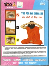 DVD Yoga for Eye Problems (in English and Hindi)