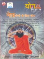 Yoga Vcd for Eye Diseases