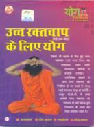 Yoga VCD for High Blood Pressure by Swami Ramdev Ji