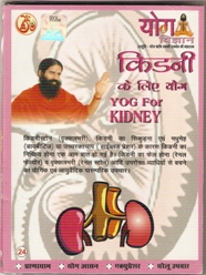 Yoga VCD for kidney in Hindi by Swami Ramdev Ji