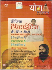 Yoga DVD for Peeliya Hepatitis(Jaundice)