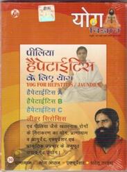 Yoga DVD for Peeliya Hepatitis(Jaundice)