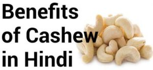 Health Benefits By Eating Cashew Nuts